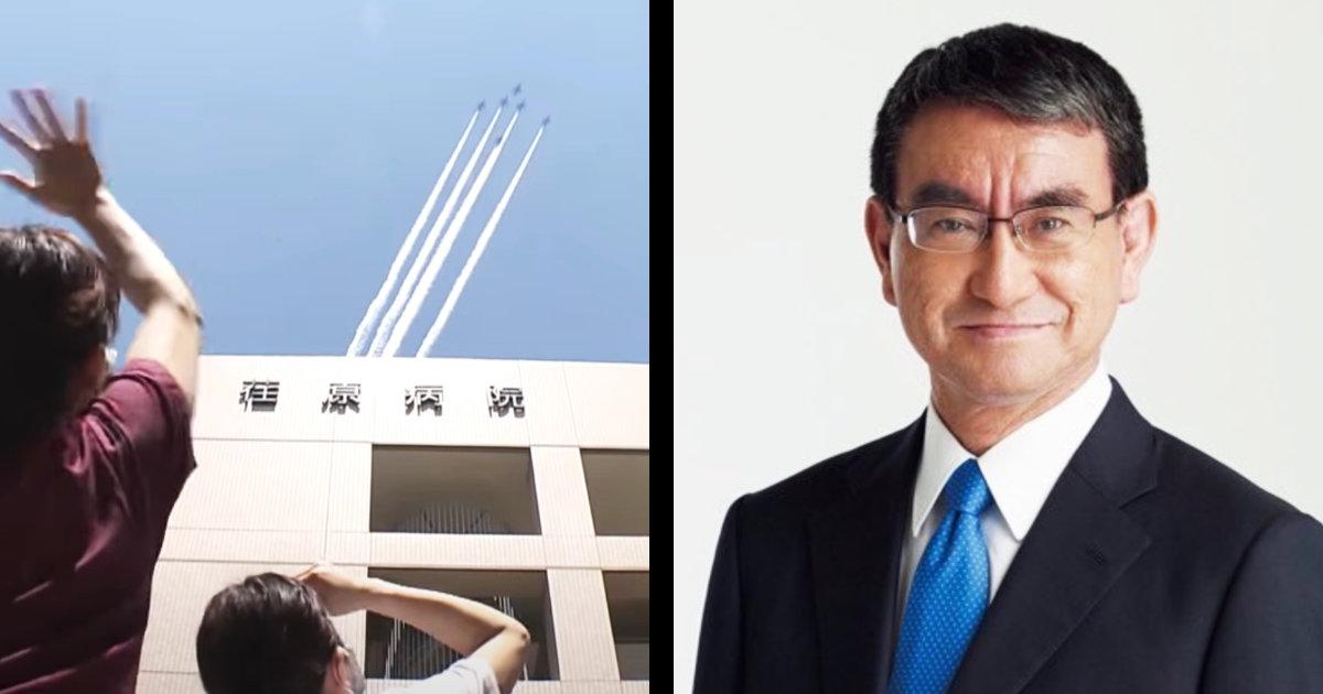 河野大臣がブルーインパルス飛行にかかった費用や経緯を公開!「この低予算で多くの人に希望を与えたのは凄い」などの声!
