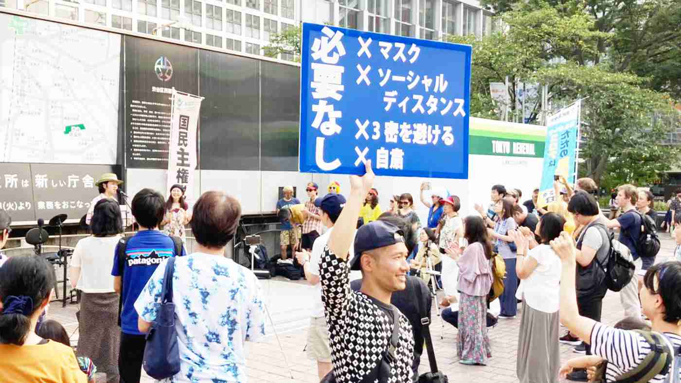 【ライブ配信】「ただの風邪」渋谷でノーマスク集会が決行!また20時からノーマスクで山手線一周デモが開催予定で物議!