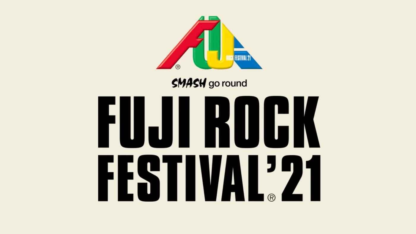 【フジロック】8月20〜22開催のFUJI ROCKが豪華すぎるライブ配信中!全日程タイムテーブルとライブ配信動画まとめ!